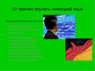 10 причин изучать немецкий язык Немецкая экономика очень конкурентноспособна