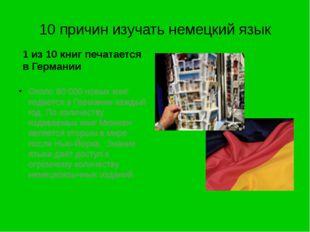 10 причин изучать немецкий язык 1 из 10 книг печатается в Германии Около 80 0
