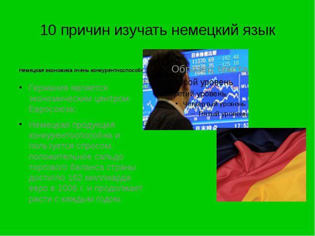 10 причин изучать немецкий язык Немецкая экономика очень конкурентноспособна...