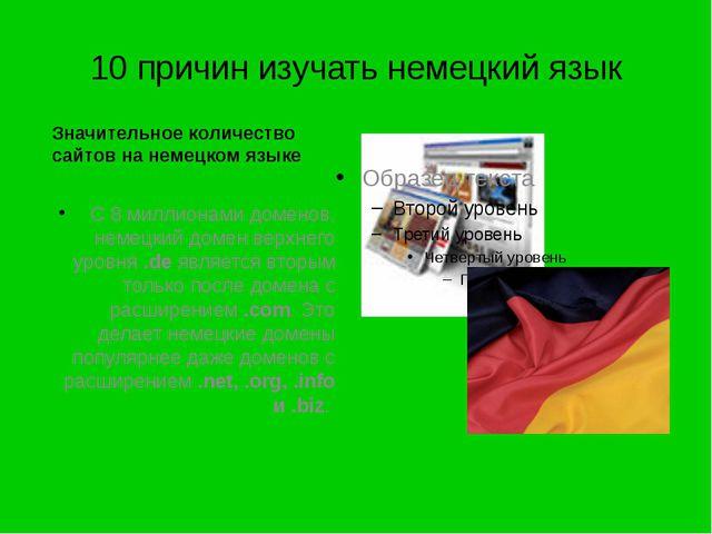 10 причин изучать немецкий язык Значительное количество сайтов на немецком яз...
