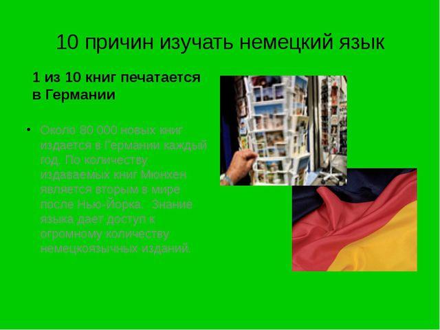 10 причин изучать немецкий язык 1 из 10 книг печатается в Германии Около 80 0...