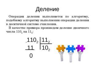 Деление Операция деления выполняется по алгоритму, подобному алгоритму выполн