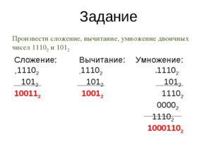 Умножение: *11102 1012 11102 00002 11102 10001102 Задание Произвести сложение