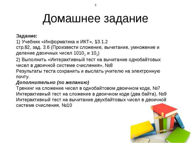 Домашнее задание § Задание: 1) Учебник «Информатика и ИКТ», §3.1.2 стр.82, за...