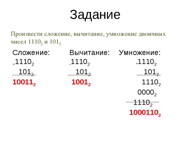 Умножение: *11102 1012 11102 00002 11102 10001102 Задание Произвести сложение...