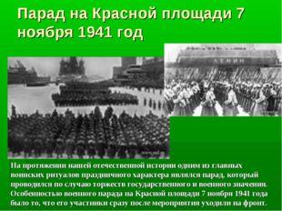 Парад на Красной площади 7 ноября 1941 год На протяжении нашей отечественной