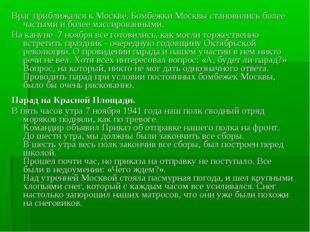 Враг приближался к Москве. Бомбежки Москвы становились более частыми и более