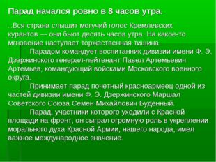 Парад начался ровно в 8 часов утра. ...Вся страна слышит могучий голос Кремле
