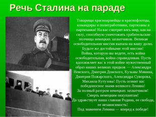 Речь Сталина на параде Товарищи красноармейцы и краснофлотцы, командиры и пол