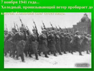 7 ноября 1941 года... Холодный, пронизывающий ветер пробирает до костей. Кол