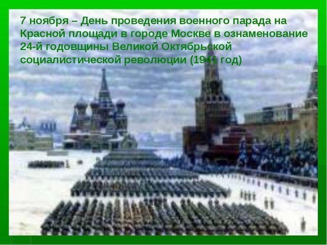 7 ноября – День проведения военного парада на Красной площади в городе Москве...