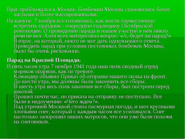 Враг приближался к Москве. Бомбежки Москвы становились более частыми и более...