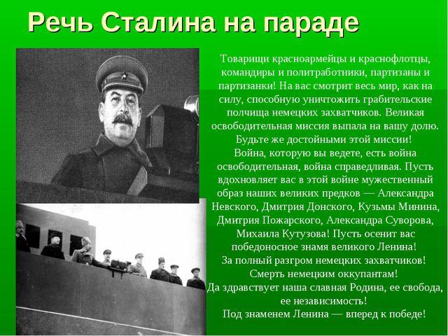 Речь Сталина на параде Товарищи красноармейцы и краснофлотцы, командиры и пол...