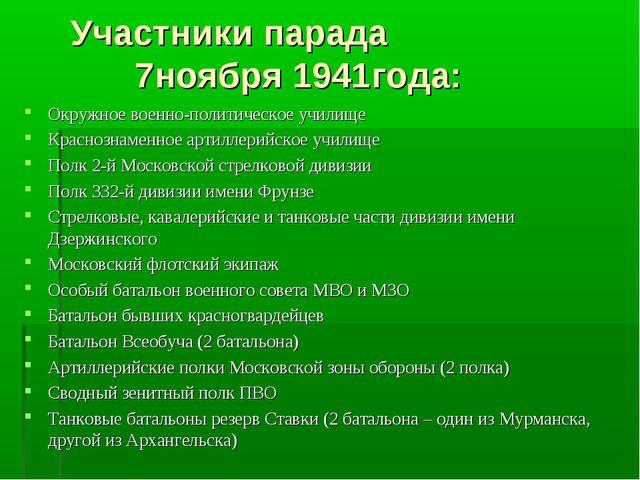 Участники парада 7ноября 1941года: Окружное военно-политическое училище Кр...