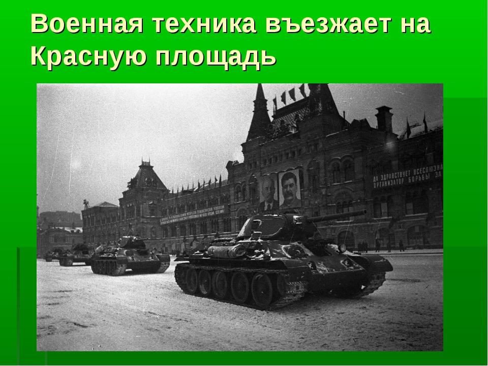 Военная техника въезжает на Красную площадь