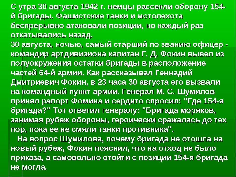 С утра 30 августа 1942 г. немцы рассекли оборону 154-й бригады. Фашистские та...