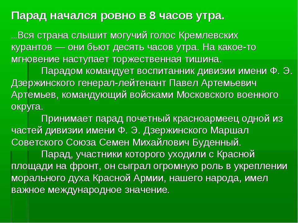 Парад начался ровно в 8 часов утра. ...Вся страна слышит могучий голос Кремле...