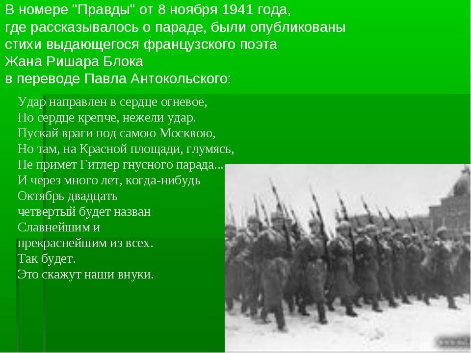 """В номере """"Правды"""" от 8 ноября 1941 года, где рассказывалось о параде, были оп..."""