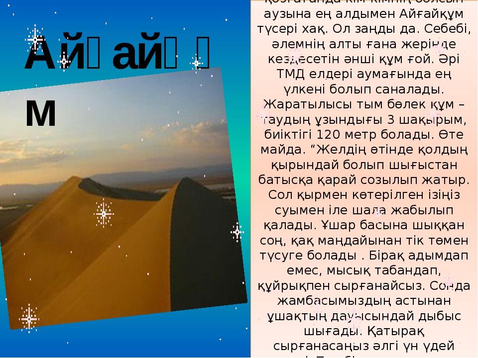 Айғайқұм Алтынемел мемлекеттік ұлттық табиғат бағы туралы сөз қозғағанда кім-...
