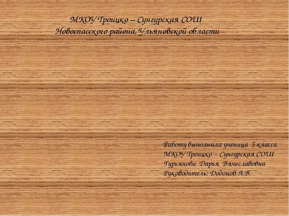 Сказка «Колобок » Работу выполнила ученица 5 класса МКОУ Троицко – Сунгурска...