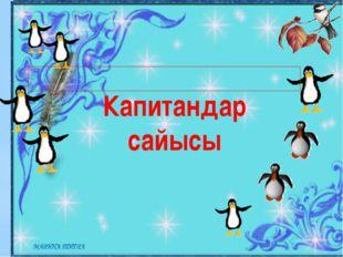Мемлекеттік тіл қай жылы қабылданды? Қазақ тілінде неше дыбыс бар? Балалар әд