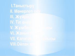 I.Таныстыру II. Мәнерлеп оқу III. Жүйрік ой IV. Тіл өнері V. Жұмбақтар сайыс