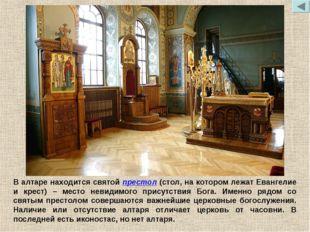 В алтаре находится святой престол (стол, на котором лежат Евангелие и крест)