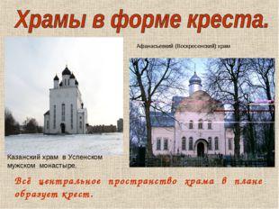 Всё центральное пространство храма в плане образует крест. Казанский храм в У