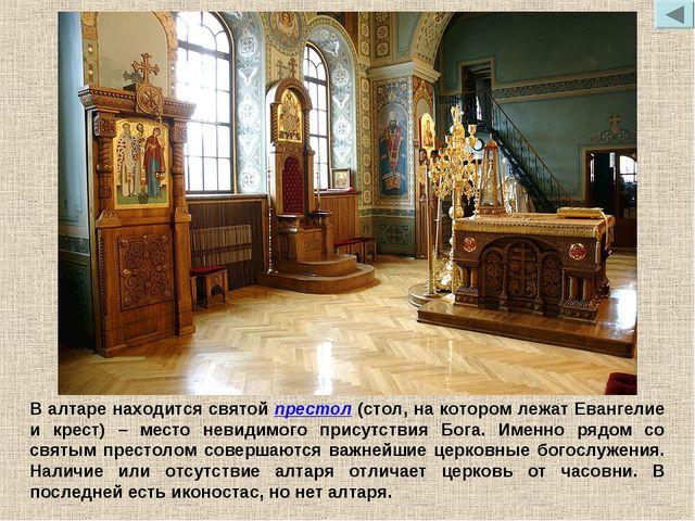 В алтаре находится святой престол (стол, на котором лежат Евангелие и крест)...