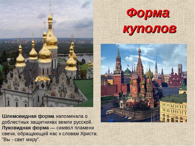Форма куполов Шлемовидная форма напоминала о доблестных защитниках земли русс...