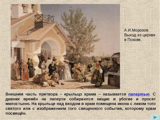 Внешняя часть притвора – крыльцо храма – называется папертью. С давних времён...