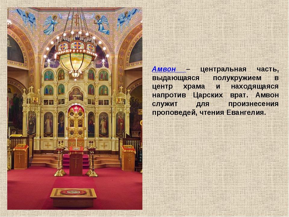 Амвон – центральная часть, выдающаяся полукружием в центр храма и находящаяся...