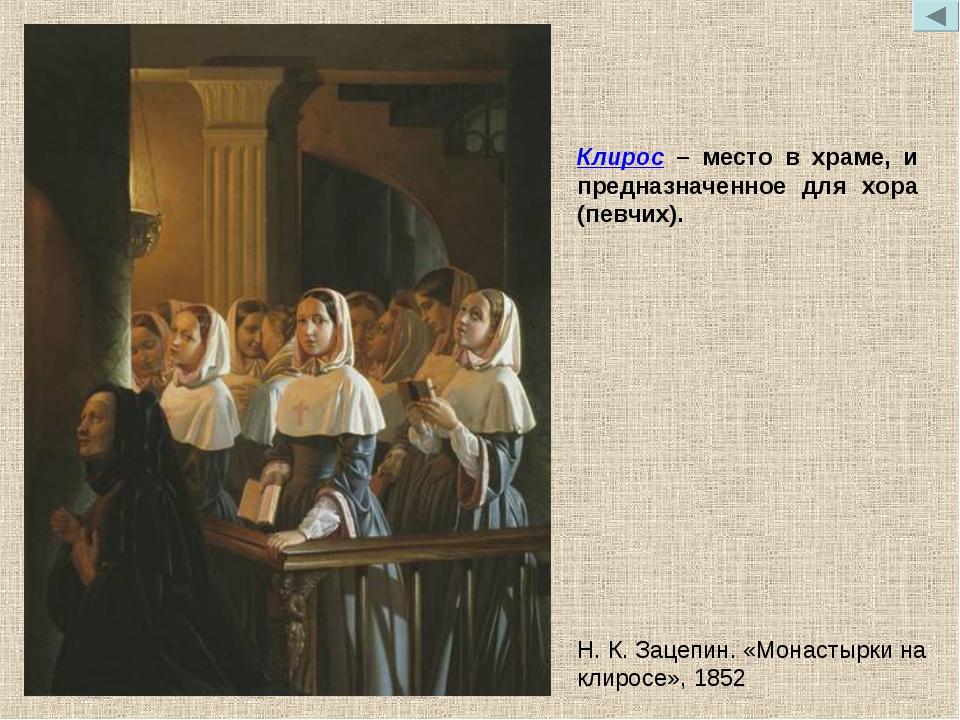 Клирос – место в храме, и предназначенное для хора (певчих). Н.К.Зацепин. «...