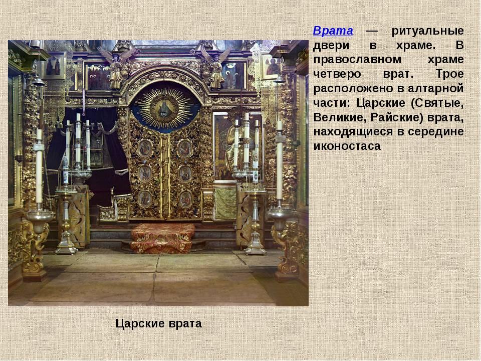 Врата — ритуальные двери в храме. В православном храме четверо врат. Трое рас...