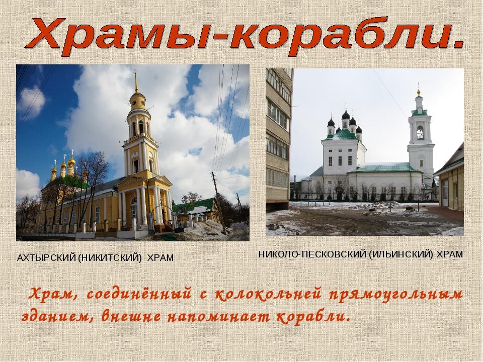 Храм, соединённый с колокольней прямоугольным зданием, внешне напоминает кор...