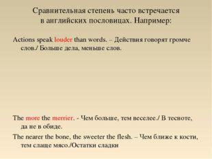 Сравнительная степень часто встречается ванглийских пословицах.Например: Ac