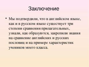 Заключение Мы подтвердили, что в английском языке, как и в русском языке суще