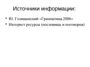 Источники информации: Ю. Голицынский «Грамматика.2006» Интернет ресурсы (посл