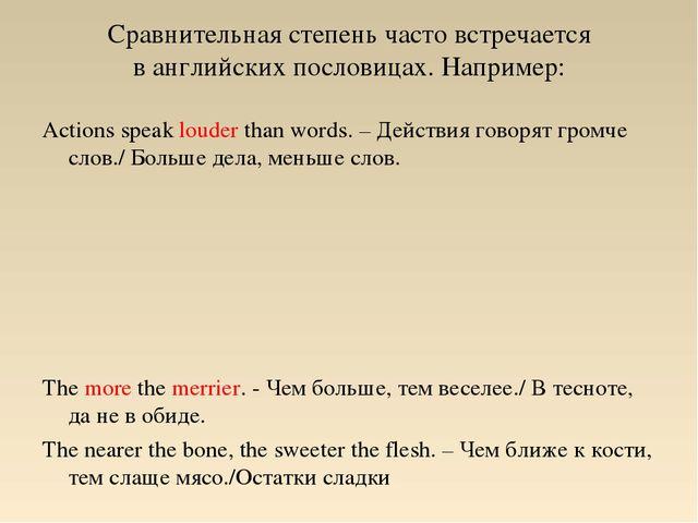 Сравнительная степень часто встречается ванглийских пословицах.Например: Ac...
