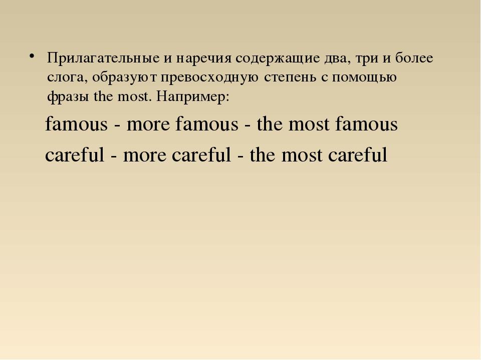 Прилагательные и наречия содержащиедва, три и более слога,образуют превосх...