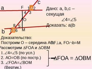 b 1 2 3 4 5 6 7 8 Дано: а, b,с – секущая 4=5 Доказать: аb а с 4=5 (по у