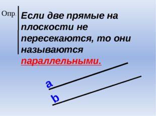 Опр. Если две прямые на плоскости не пересекаются, то они называются параллел