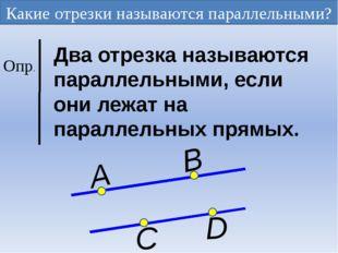 Какие отрезки называются параллельными? Опр. Два отрезка называются параллель