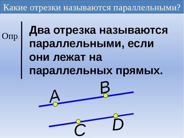 Какие отрезки называются параллельными? Опр. Два отрезка называются параллель...