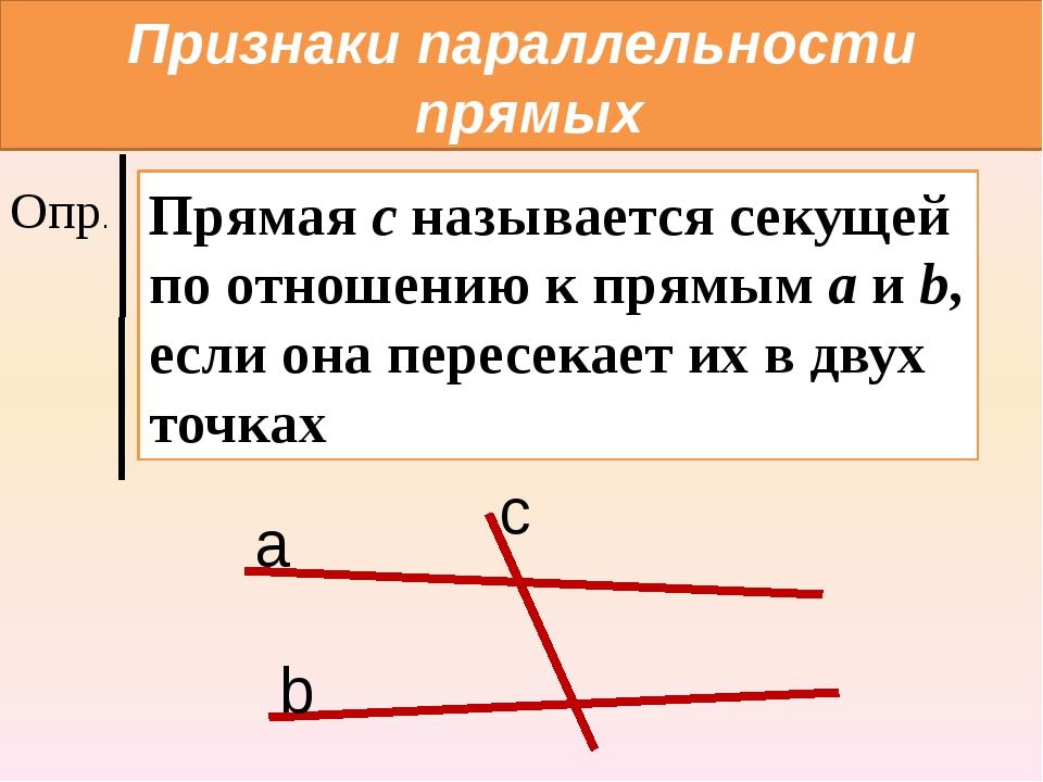 Признаки параллельности прямых Опр. Прямая с называется секущей по отношению...