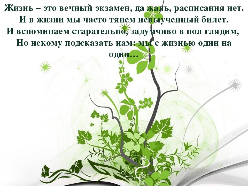Жизнь – это вечный экзамен, да жаль, расписания нет. И в жизни мы часто тянем...