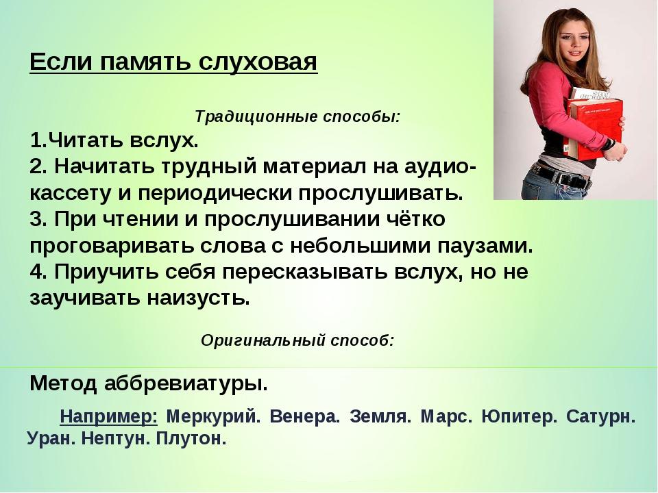 Если память слуховая Традиционные способы: 1.Читать вслух. 2. Начитать трудны...