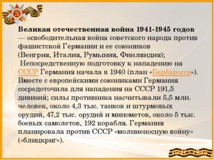Великая отечественная война 1941-1945 годов — освободительная война советског