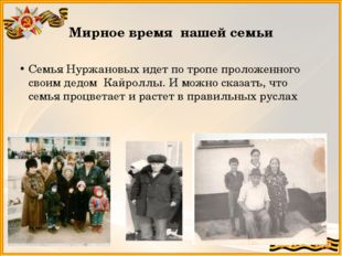 Мирное время нашей семьи Семья Нуржановых идет по тропе проложенного своим де