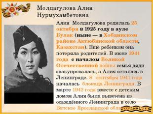Молдагулова Алия Нурмухамбетовна Алия Молдагулова родилась 25 октября в 1925